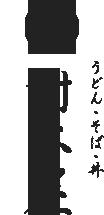 静岡県浜松市のうどん・そば処|村木屋
